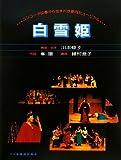 コンコーネ50番から生まれた室内ミュージカル 白雪姫