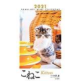 カレンダー2021 ミニカレンダー こねこ (月めくり・卓上/壁掛け・リング) (ヤマケイカレンダー2021)