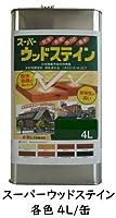 スーパーウッドステイン (オリーブ 4L/缶) 木材保護塗料 吉田製油所 キシラデコール同等品