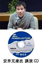 安井元康 99.9%の人間関係はいらないの著者【講演CD:なぜ周りを気にするのか~自分と孤独力を貫く勇気がキャリアを拓く~】新品講演CD