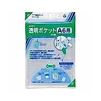 コレクト 透明ポケット A6 CF-660 3個セット