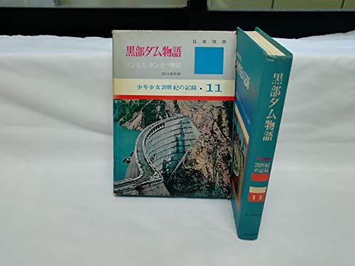 黒部ダム物語・マンモス・タンカー物語 (少年少女20世紀の記録)の詳細を見る