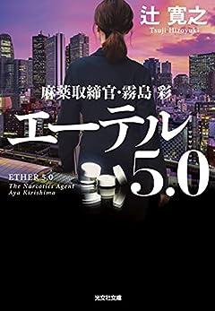 エーテル 5.0 (麻薬取締官・霧島彩)