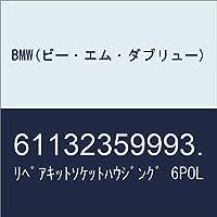 BMW(ビー・エム・ダブリュー) リペアキットソケットハウジング 6POL 61132359993.