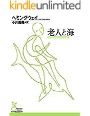 老人と海 (光文社古典新訳文庫)