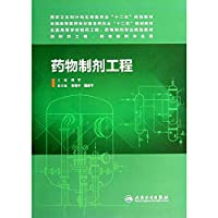 Pharmaceutical preparations Engineering (undergraduate pharmaceutical engineering. pharmaceutical preparations Professional)(Chinese Edition)