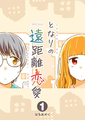 となりの遠距離恋愛(1) (GANMA!)
