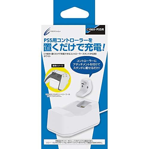 CYBER ・ 置くだけで充電できるコントローラースタンド ( PS5 用) ホワイト - PS5