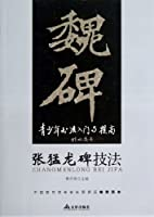 Script Techniques of Zhang Menglong Monument (Chinese Edition)