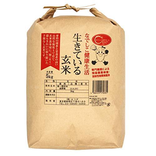 なでしこ健康生活・コシヒカリ【生きている玄米】5kg 発芽玄米・酵素玄米専用(残留農薬ゼロ)