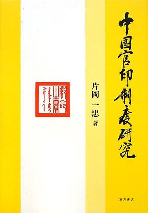 中国官印制度研究