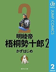 明稜帝梧桐勢十郎 2巻 表紙画像