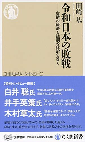 令和日本の敗戦 (ちくま新書)
