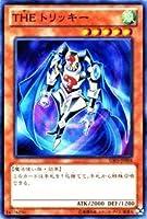 遊戯王カード 【THE トリッキー】GS05-JP004-N ≪ゴールドシリーズ2013 収録≫