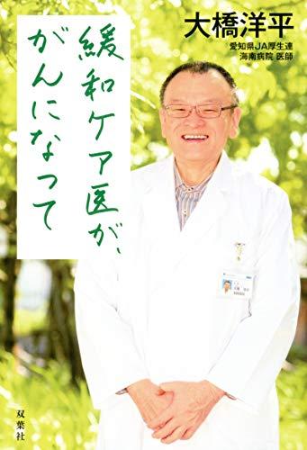 緩和ケア医が、がんになって