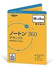 ノートン 360 デラックス セキュリティソフト(最新)|18か月3臺版|パッケージ版|Win/Mac/iOS/Android対応(Amazon.co.jp限定)【PC/スマホ対応】