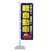 軽自動車 のぼり旗(レギュラー60x180cm 左チチ 標準)