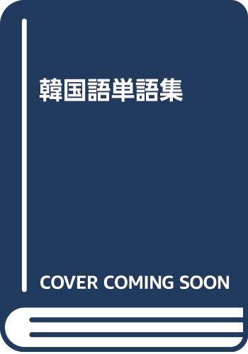 すぐ読める! すぐ話せる! 文字から身につく 韓国語単語集