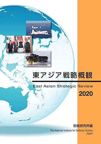 東アジア戦略概観2020の詳細を見る
