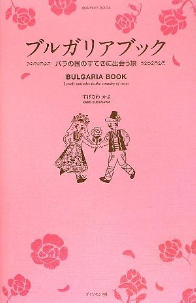 従順サミット脈拍ブルガリアブック バラの国のすてきに出会う旅 (地球の歩き方Books)