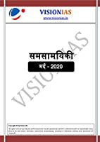 Vision ias current affairs may in hindi 2020
