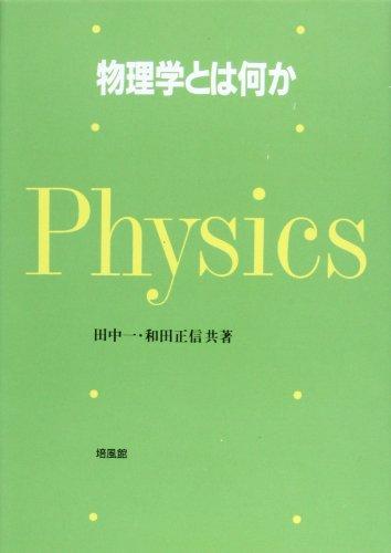 物理学とは何かの詳細を見る