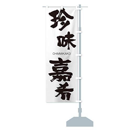 珍味嘉肴 のぼり旗 サイズ選べます(スリム45x180cm 右チチ)