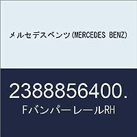 メルセデスベンツ(MERCEDES BENZ) FバンパーレールRH 2388856400.