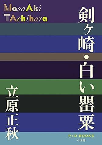 剣ヶ崎・白い罌粟 (P+D BOOKS)