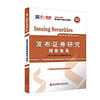Securities analyst competency examination special materials issued securities research report business(Chinese Edition)