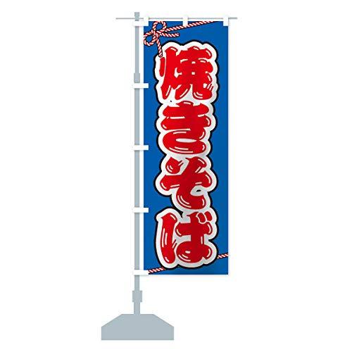 祭り・屋台・露店・縁日/焼きそば のぼり旗 サイズ選べます(ハーフ30x90cm 左チチ)