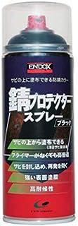 ENDOX 錆プロテクタースプレー ブラック 400ml 防錆剤