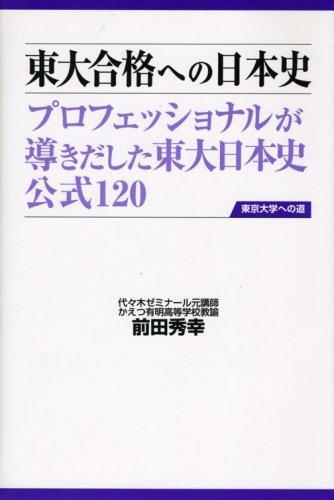 東大合格への日本史 (東京大学への道)