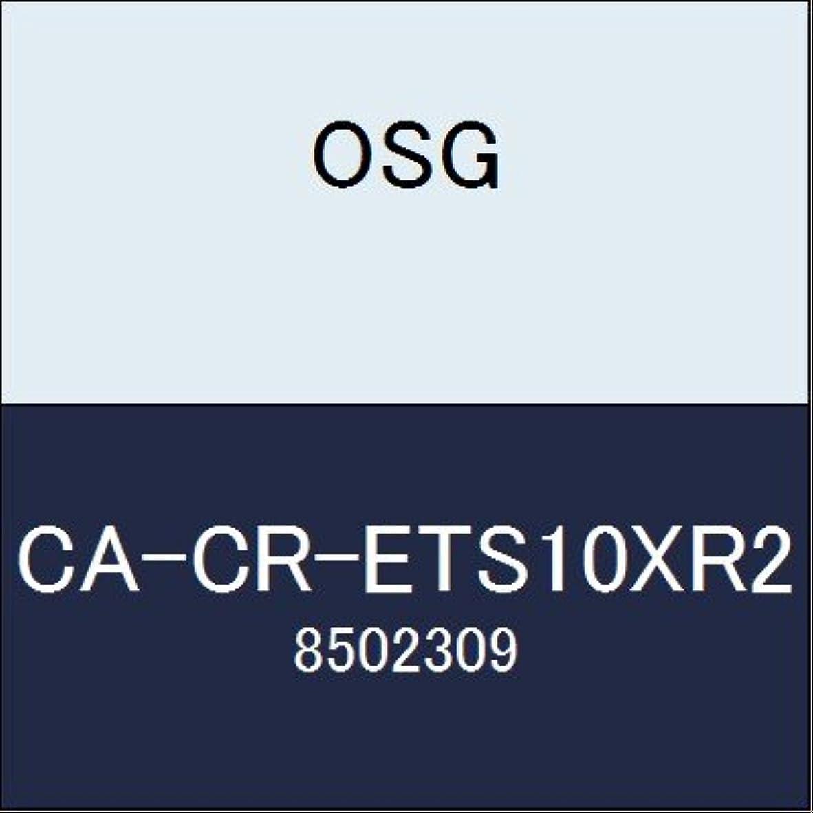 追加する保持する修復OSG エンドミル CA-CR-ETS10XR2 商品番号 8502309