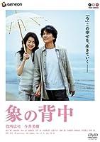 象の背中 スタンダード・エディション [DVD]
