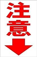 シンプル縦型看板 「注意↓(赤)」工場・現場 屋外可(約H45.5cmxW30cm)