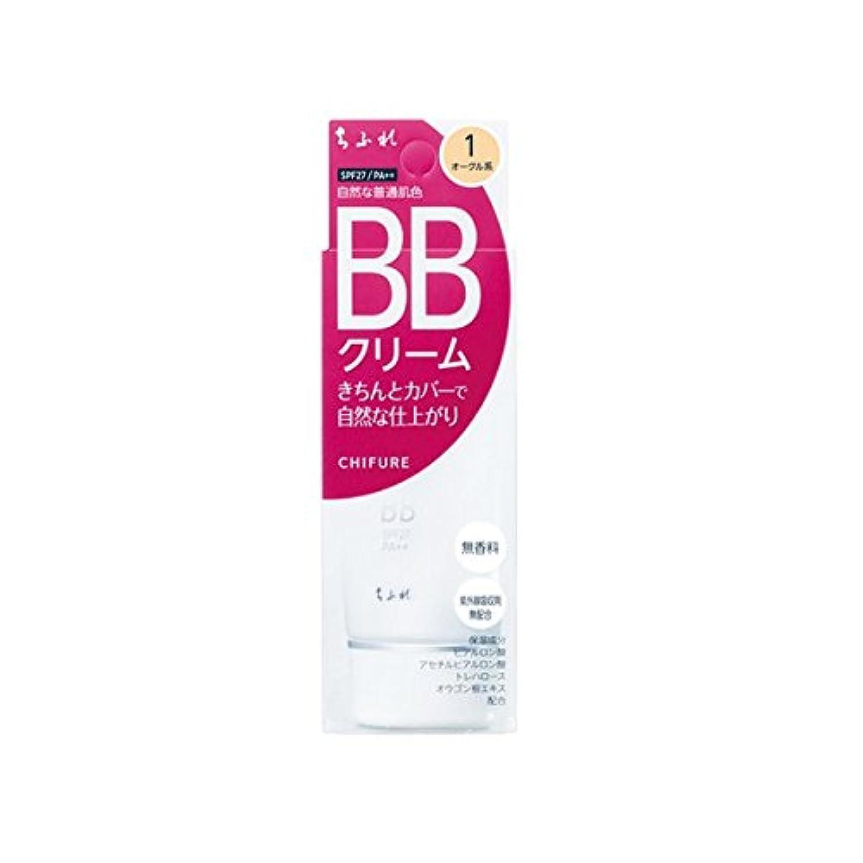 不屈戦術ハンディちふれ化粧品 BB クリーム 1 自然な普通肌色 BBクリーム 1