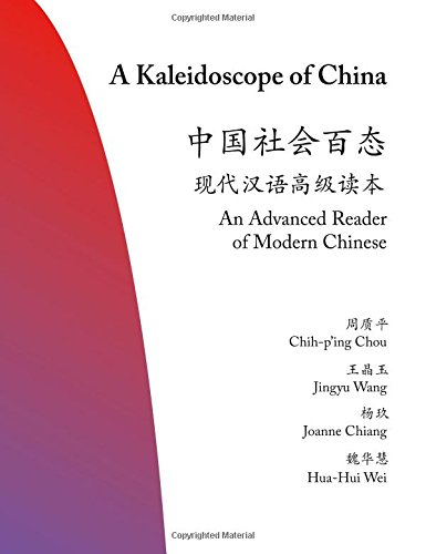 A Kaleidoscope of China: An Advanced Reader of Modern Chinese (The Princeton Language Program: Modern Chinese (19))