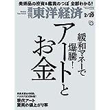 週刊東洋経済 2021年2/20号 [雑誌]
