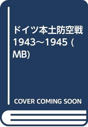 ドイツ本土防空戦 1943~1945 (MB)