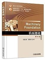 机械基础习题集 第4版