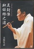 立川生志 らくごLIVE 柳田格之進/反対車 [DVD]
