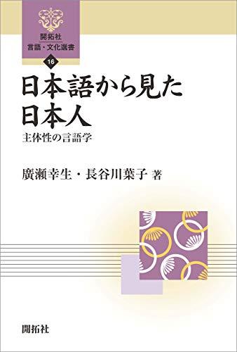 日本語から見た日本人 開拓社 言語・文化選書