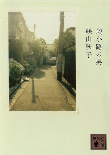 袋小路の男 (講談社文庫)
