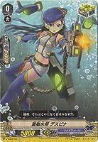 カードファイト!! ヴァンガード/V-EB08/060 蒼嵐水将 デスピナ C