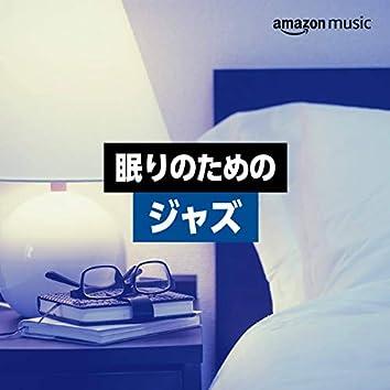 眠りのためのジャズ