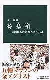 孫基禎―帝国日本の朝鮮人メダリスト (中公新書 (2600))