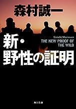 表紙: 新・野性の証明 「証明」シリーズ (角川文庫) | 森村 誠一