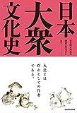 日本大衆文化史
