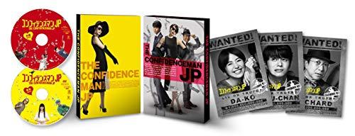 コンフィデンスマンJPロマンス編豪華版Blu-ray